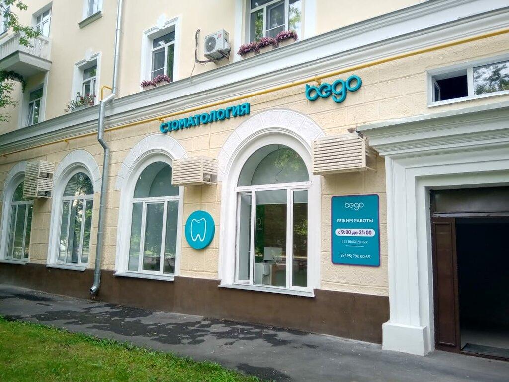 Стоматология Bego