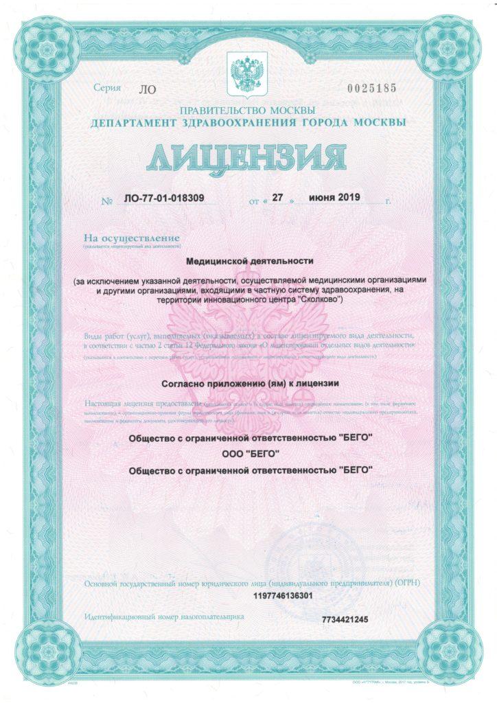 Лицензия ЛО-77-01-018309