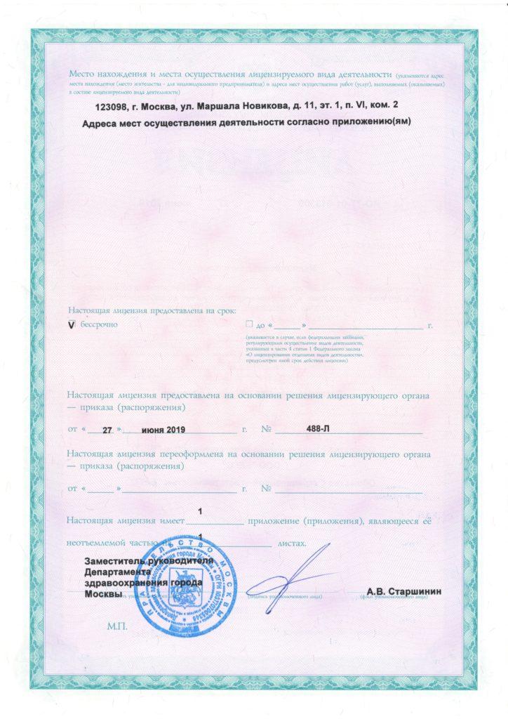 ицензия ЛО-77-01-018309