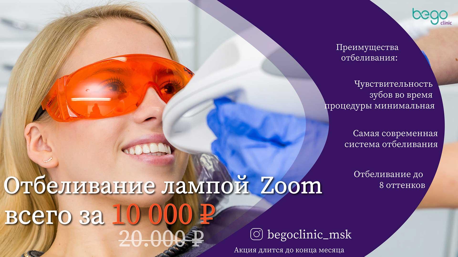 Отбеливание лампой Zoom за 10000 рублей