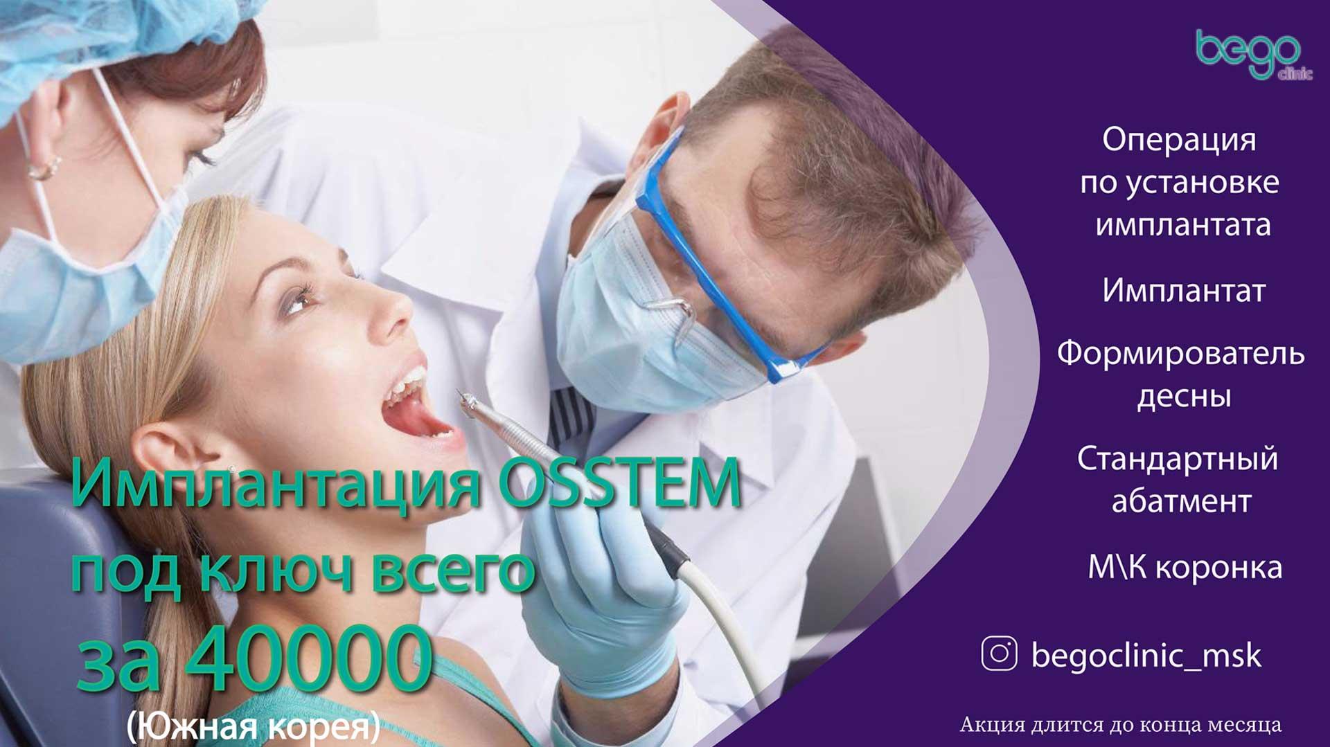 Имплантация под ключ за 40000 рублей