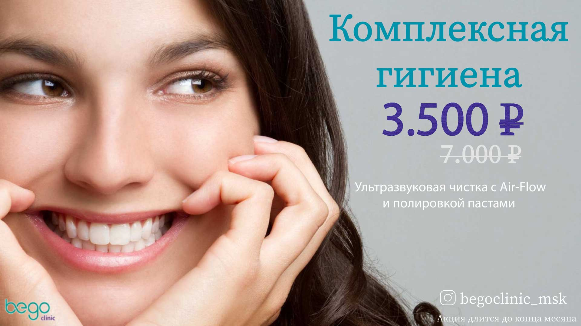 Комплексная гигиена за 3500 рублей
